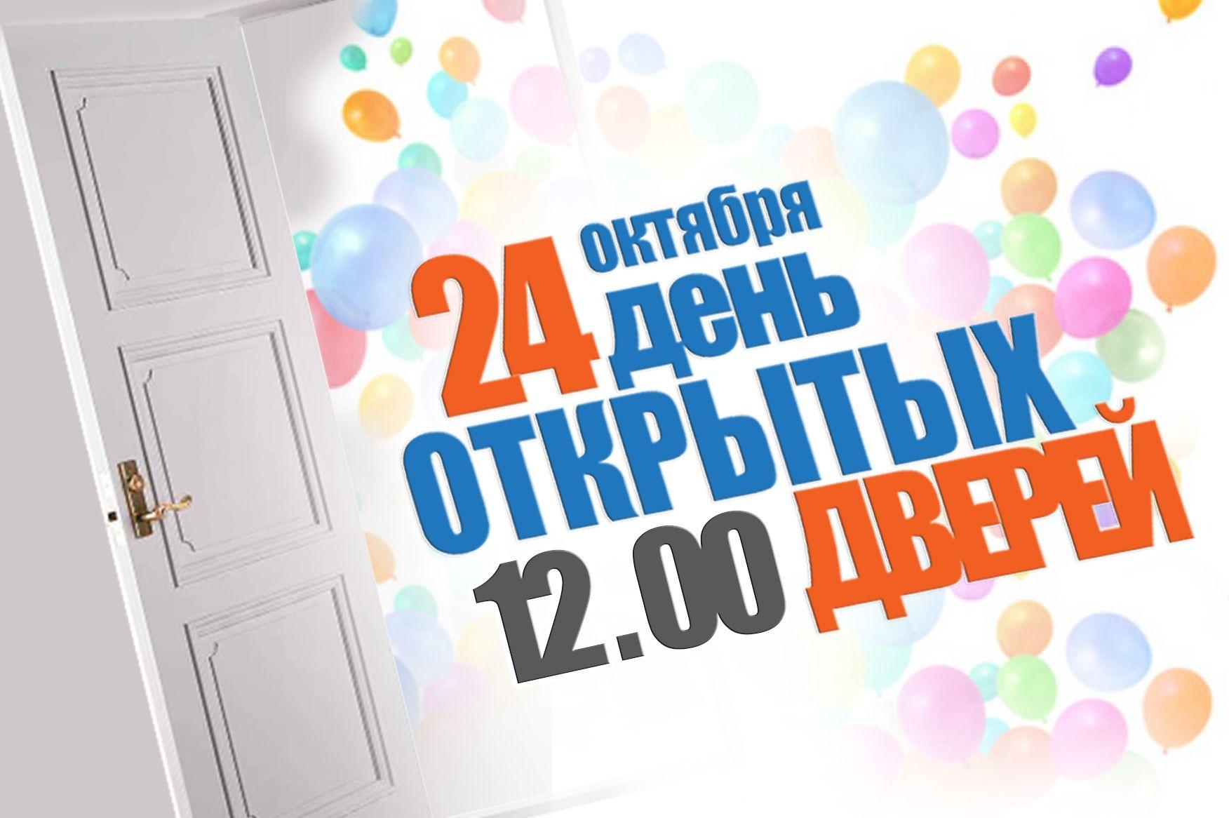 день открытых дверей картинки на сайт